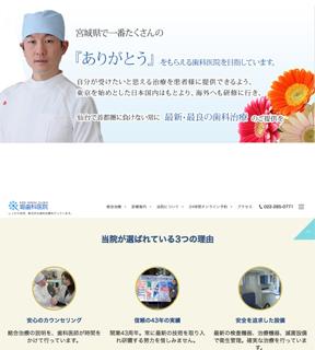堀歯科医院(サイトイメージ)