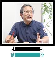 桃野 秀樹 先生:仙台青葉クリニック