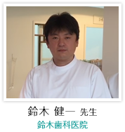 鈴木 健一 先生:鈴木歯科医院