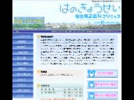 仙台矯正歯科クリニック(サイトイメージ)