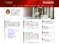 歯科・矯正科 林歯科室(サイトイメージ)
