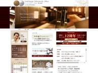 オーラルデザイン下北沢・矯正歯科(サイトイメージ)