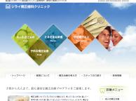 シライ矯正歯科クリニック(サイトイメージ)