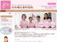 杉本矯正歯科医院(サイトイメージ)