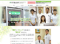 すずき矯正歯科(サイトイメージ)