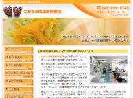 たかとう矯正歯科医院(サイトイメージ)