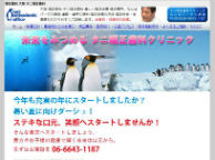 タニ矯正歯科クリニック(サイトイメージ)