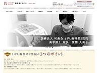 とがし歯科第2医院(サイトイメージ)