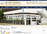 渡口矯正歯科医院(サイトイメージ)