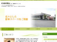 KS歯科富山(サイトイメージ)