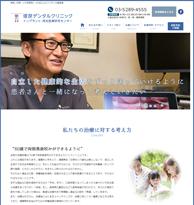 塚原デンタルクリニック(サイトイメージ)