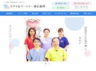 梅田スマイルパートナー矯正歯科(サイトイメージ)