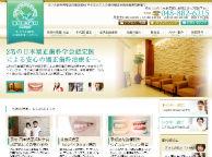 浦和矯正歯科クリニック(サイトイメージ)
