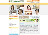 ウイング栗東矯正歯科クリニック(サイトイメージ)