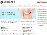 山形矯正歯科医院(サイトイメージ)