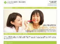 ふみぞの歯科・矯正歯科(サイトイメージ)