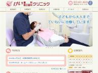 けい歯科・矯正歯科クリニック(サイトイメージ)