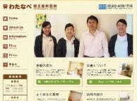 わたなべ歯科医院(サイトイメージ)