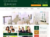 横山矯正歯科(サイトイメージ)