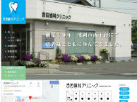 吉田歯科医院(サイトイメージ)