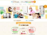 ハートフル歯科・矯正歯科(サイトイメージ)