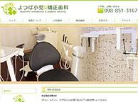よつば小児矯正歯科(サイトイメージ)