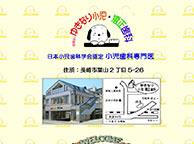 ゆきなり小児・矯正歯科(サイトイメージ)
