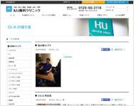梅田和徳先生(ブログイメージ)