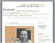 難波正幸先生(ブログイメージ)
