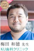 梅田和徳先生:KU歯科クリニック
