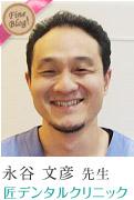 永谷文彦先生:匠デンタルクリニック