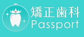 矯正歯科Passport:あなたのキレイを叶える歯医者さん探し(ロゴ)