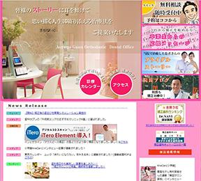 青山外苑矯正歯科(サイトイメージ)