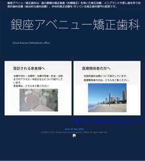 銀座アベニュー矯正歯科(サイトイメージ)