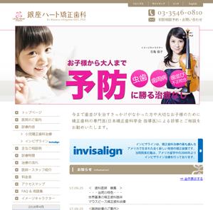 銀座ハート矯正歯科(サイトイメージ)