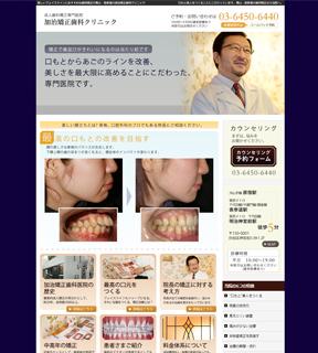 加治矯正歯科 (サイトイメージ)