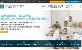 KU歯科クリニック(サイトイメージ)