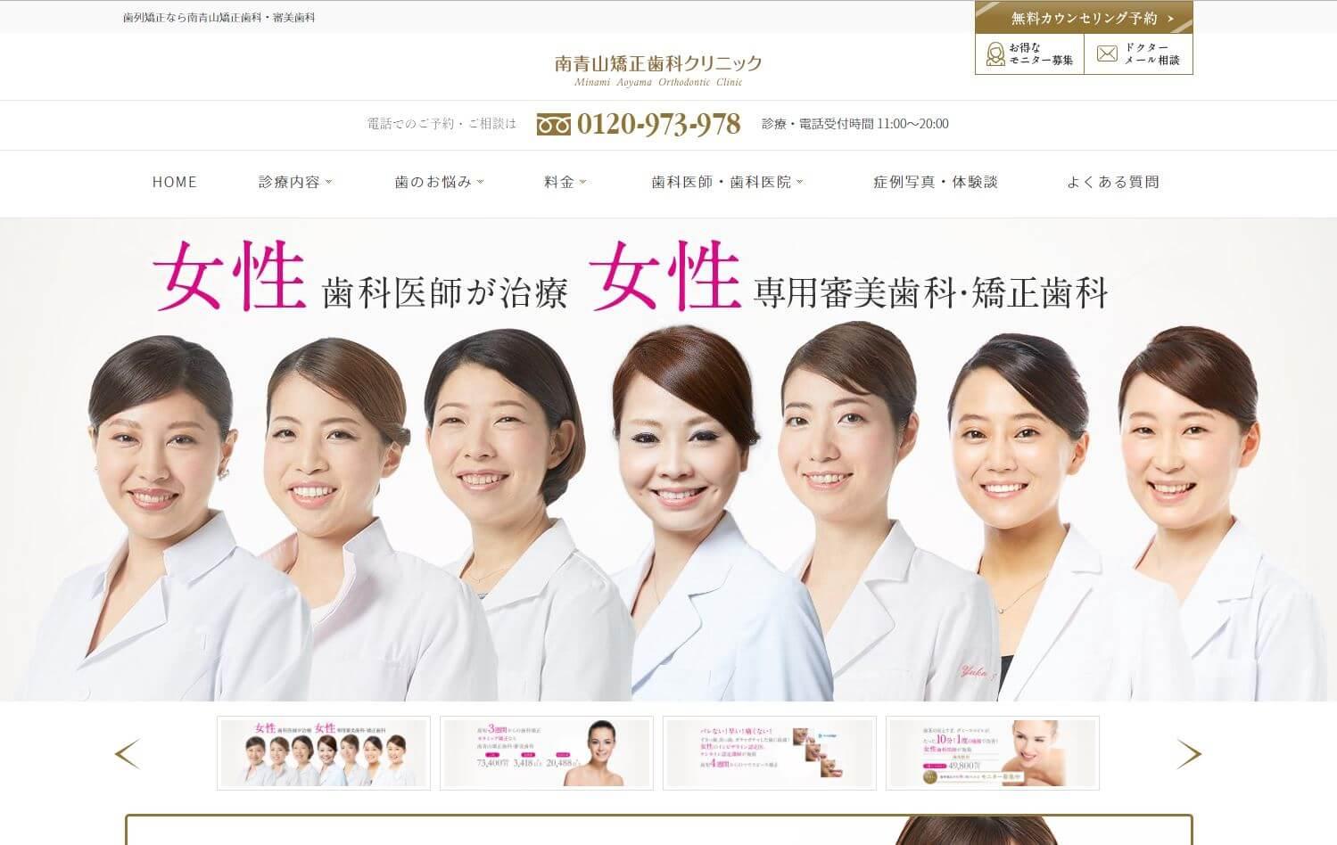 南青山矯正歯科クリニック (サイトイメージ)