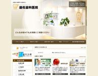 遊佐歯科医院(サイトイメージ)