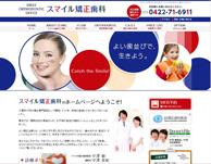 スマイル矯正歯科(サイトイメージ)