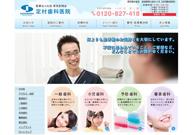 定村歯科医院(サイトイメージ)