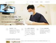 荻窪わかまつ歯科(サイトイメージ)