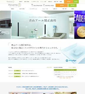 青山アール矯正歯科 (サイトイメージ)