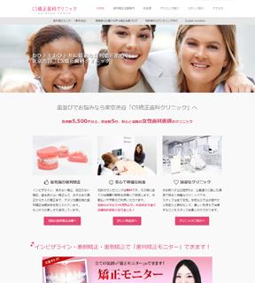 cs矯正歯科クリニック (サイトイメージ)