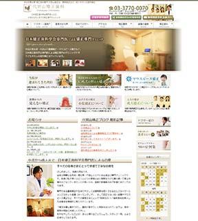 代官山矯正歯科 (サイトイメージ)