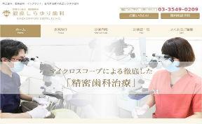 銀座しらゆり歯科(サイトイメージ)
