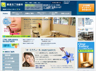 銀座五丁目歯科(サイトイメージ)