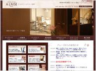 デンタルクリニック アレーズ銀座(サイトイメージ)