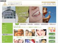 大山歯科クリニック(サイトイメージ)