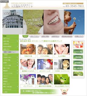 大山歯科クリニック (サイトイメージ)